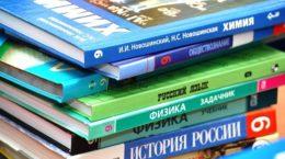 Федеральный перечень учебников на 2021-2022 учебный год: утвержденный ФГОС, с изменениями